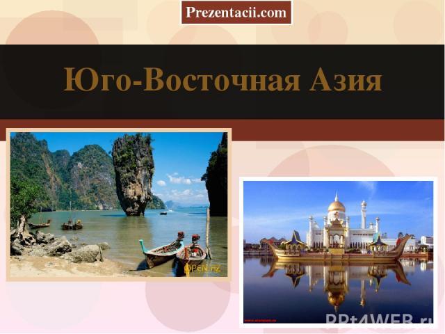 называли жрецов известные турист объекты в юго-восточная азия и океания турпоездку