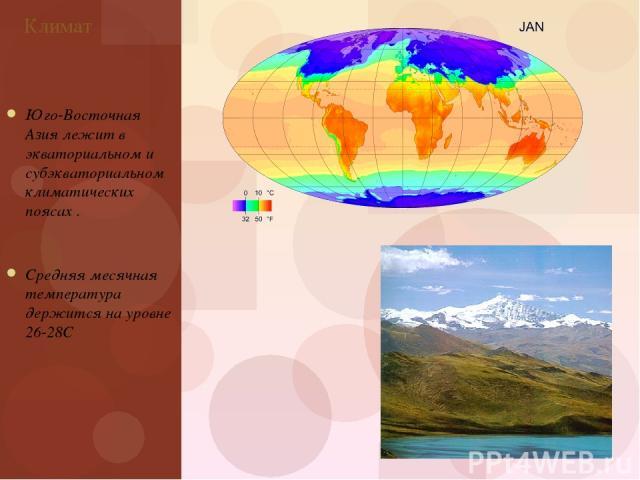Юго-Восточная Азия лежит в экваториальном и субэкваториальном климатических поясах . Средняя месячная температура держится на уровне 26-28С Климат