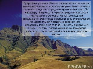 Природные условия области определяются рельефом и географическим положением Афри