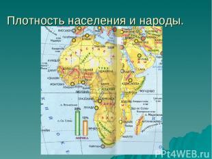 Плотность населения и народы.