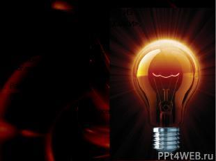 Электроэнергетика — одна из «отраслей авангардной тройки». Электроэнергетика вхо