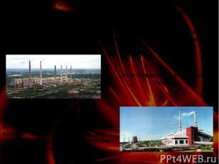 В мире существует огромное количество электростанций, различающихся по способу в
