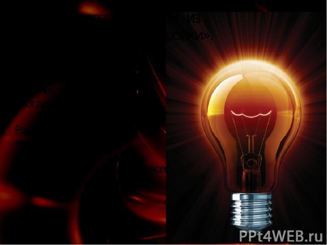 Электроэнергетика — одна из «отраслей авангардной тройки». Электроэнергетика входит в состав топливно-экономического комплекса, образуя в нем, как иногда говорят, «верхний этаж». Развитие электроэнергетики является неприемлемым условием развития дру…