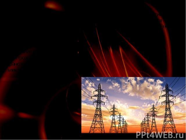 Совокупность отраслей, связанных с производством и распределением энергии в различных её видах и формах, называется Топливно-энергетическим комплексом(ТЭК) В состав ТЭК входят отрасли по добычи и переработке различных видов топлива (топливная промыш…