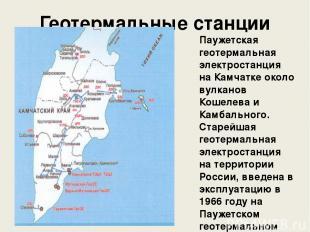 Красноярская ГЭС Саяно-Шушенская ГЭС Саяно-Шушенская ГЭС Саратовская ГЭС Братска