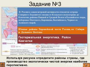 Задание №3 Используя рисунок определите районы страны, где производство экологич