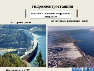 гидроэлектростанции на горных реках Красноярская ГЭС на крупных равнинных реках