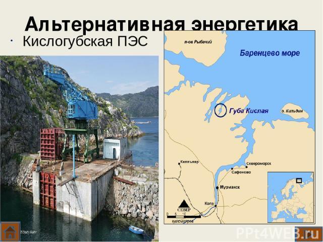 Ветровые электростанции в окрестностях Уфы Солнечные батареи 29 сентября 2010 в Белгородской области была введена в эксплуатацию первая в России 100-киловаттная солнечная электростанция.