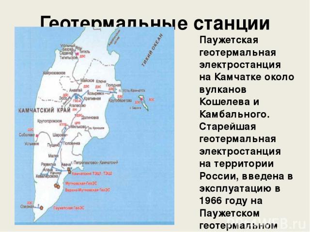 Красноярская ГЭС Саяно-Шушенская ГЭС Саяно-Шушенская ГЭС Саратовская ГЭС Братская ГЭС
