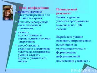 Цели конференции: выявить значение электроэнергетики для хозяйства страны; показ