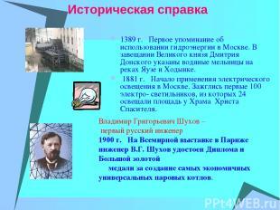 Историческая справка 1389 г. Первое упоминание об использовании гидроэнергии в