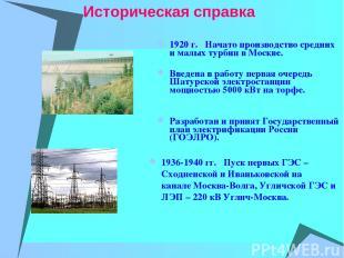 Историческая справка 1936-1940 гг. Пуск первых ГЭС – Сходненской и Иваньковско