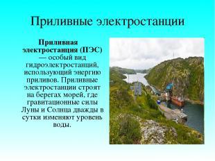 Приливные электростанции Приливная электростанция (ПЭС) — особый вид гидроэлектр