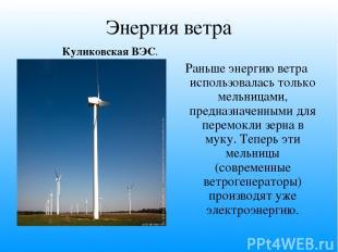 Энергия ветра Раньше энергию ветра использовалась только мельницами, предназначе