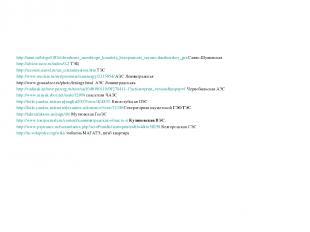http://nnm.ru/blogs/OlDi/obrashenie_narodnogo_komiteta_bezopasnosti_sayano-shush