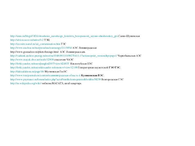 http://nnm.ru/blogs/OlDi/obrashenie_narodnogo_komiteta_bezopasnosti_sayano-shushenskoy_ges Саяно-Шушенская http://alvion.ucoz.ru/index/0-2 ТЭЦ http://iecosite.narod.ru/air_contamination.htm ТЭС http://www.nuclear.ru/rus/press/nuclearenergy/2115854/ …