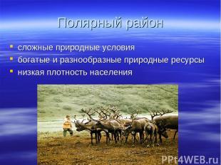 Полярный район сложные природные условия богатые и разнообразные природные ресур
