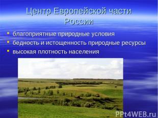 Центр Европейской части России благоприятные природные условия бедность и истоще