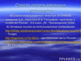 Список использованных источников А) Список использованных печатных источников Ал