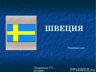 Писаревская Т.П. БСОШ№1 ШВЕЦИЯ Prezentacii.com