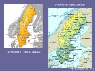 ШВЕЦИЯ НОРВЕГИЯ ФИНЛЯНДИЯ ДАНИЯ Физическая карта Швеции Государства – соседи Шве