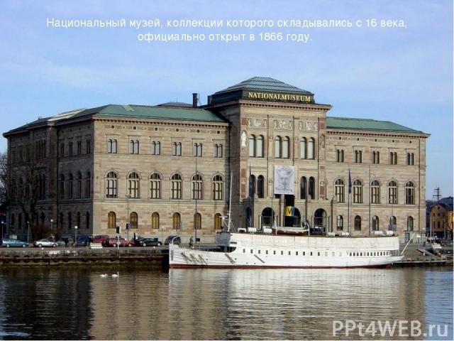 Национальный музей, коллекции которого складывались с 16 века, официально открыт в 1866 году.