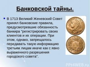 Банковской тайны. В 1713 Великий Женевский Совет принял банковские правила, пред