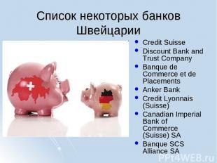 Список некоторых банков Швейцарии Credit Suisse Discount Bank and Trust Company