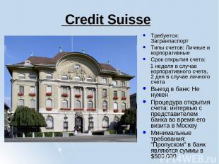Credit Suisse Требуется: Загранпаспорт Типы счетов: Личные и корпоративные Срок