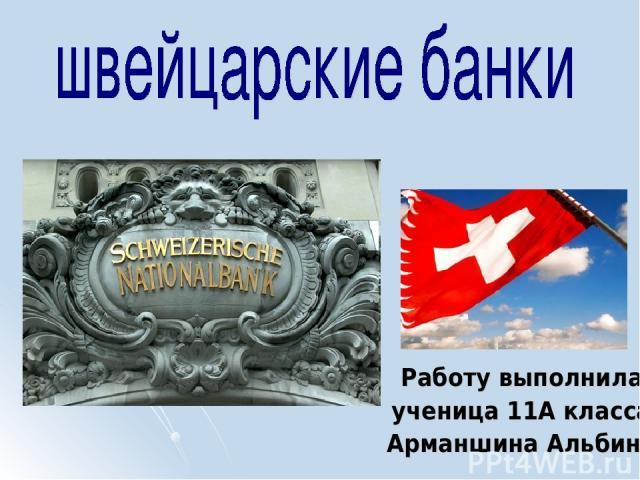 Работу выполнила ученица 11А класса Арманшина Альбина