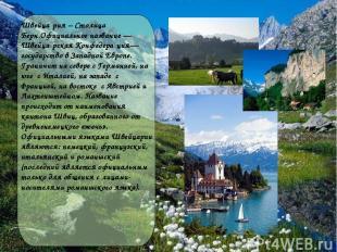 Швейца рия – Столица Берн.Официальное название — Швейца рская Конфедера ция— гос