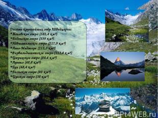 Десять крупнейших озёр Швейцарии: Женевское озеро (582,4 км²) Боденское озеро (5