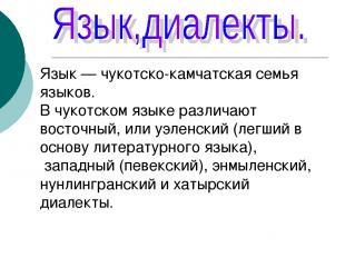 Язык — чукотско-камчатская семья языков. В чукотском языке различают восточный,
