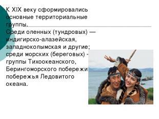 К XIX веку сформировались основные территориальные группы. Среди оленных (тундро