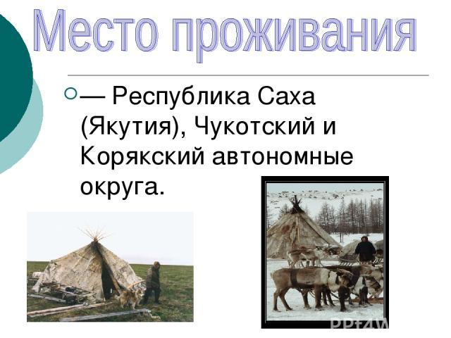 — Республика Саха (Якутия), Чукотский и Корякский автономные округа.
