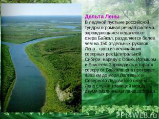 Дельта Лены В ледяной пустыне российской тундры огромная речная система, зарожда