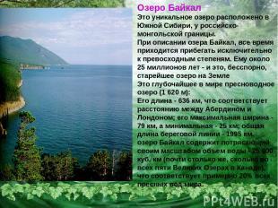Озеро Байкал Это уникальное озеро расположено в Южной Сибири, у российско-монгол