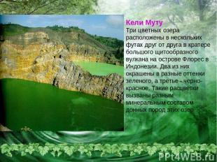 Кели Муту Три цветных озера расположены в нескольких футах друг от друга в крате