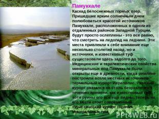 Памуккале Каскад белоснежных горных озер. Пришедшие ярким солнечным днем полюбов
