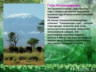 Гора Килиманджаро Эта величественная серо-голубая гора с покрытой снегом вершино
