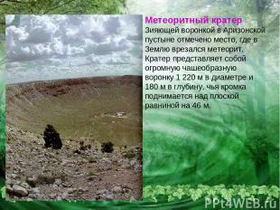 Метеоритный кратер Зияющей воронкой в Аризонской пустыне отмечено место, где в З