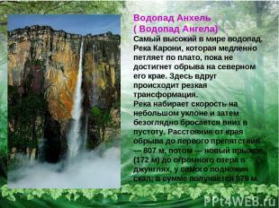 Водопад Анхель ( Водопад Ангела) Самый высокий в мире водопад. Река Карони, кото