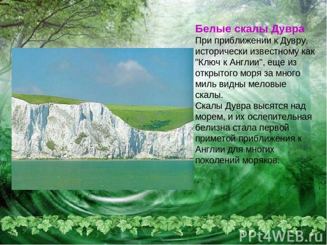 Белые скалы Дувра При приближении к Дувру, исторически известному как