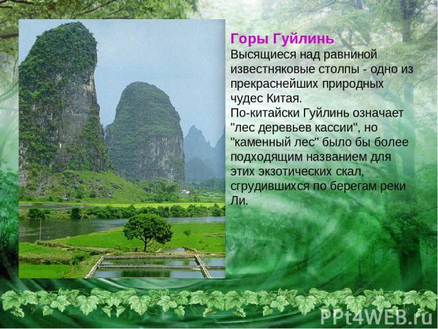 Горы Гуйлинь Высящиеся над равниной известняковые столпы - одно из прекраснейших природных чудес Китая. По-китайски Гуйлинь означает