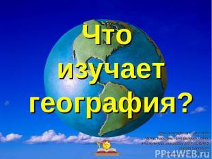Что изучает география? Урок географии в 6-ом классе. Автор: Карезина Нина Валент