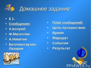 Домашнее задание: § 1. Сообщения: Х.Колумб Ф.Магеллан А.Никитин Беллинсгаузен- Л