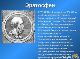 Эратосфен ЭРАТОСФЕН Киренский (ок. 276-194 до н. э.), древнегреческий ученый. Ро
