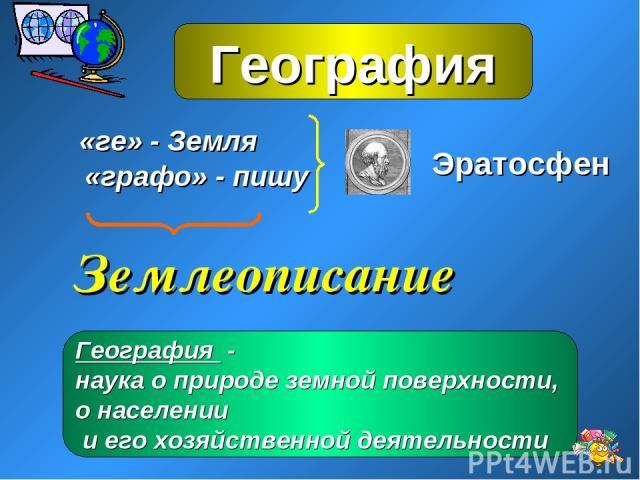 География География - наука о природе земной поверхности, о населении и его хозяйственной деятельности «ге» - Земля «графо» - пишу Эратосфен Землеописание
