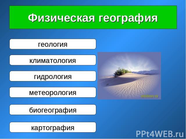Физическая география геология климатология гидрология метеорология биогеография картография