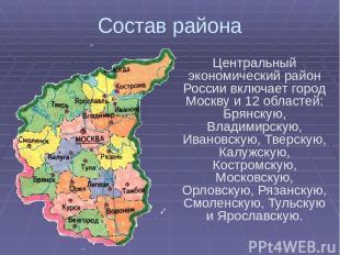 Состав района Центральный экономический район России включает город Москву и 12